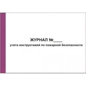 Журнал учета и регистрации инструктажей