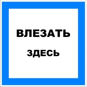 Знак T02