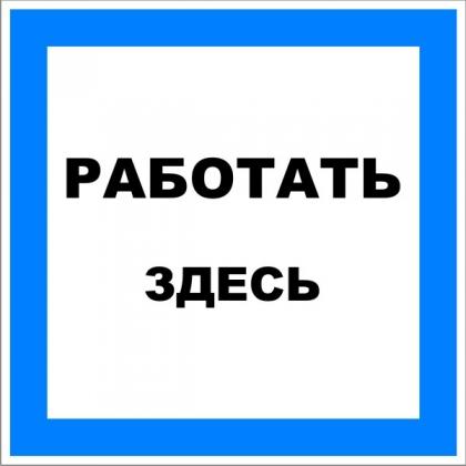 Знак T03