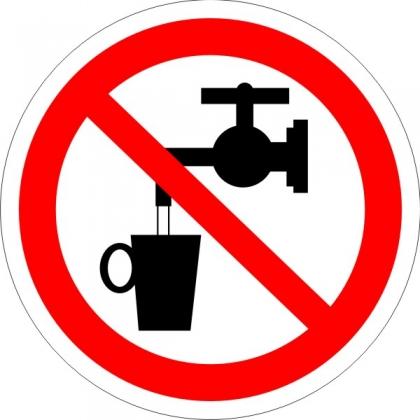 Знак Р05 Запрещается использовать в качестве питьевой воды