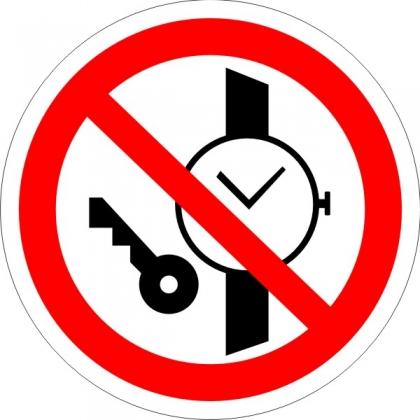 Знак Р27 Запрещается иметь при (на) себе металлические предметы (часы и т.п.)