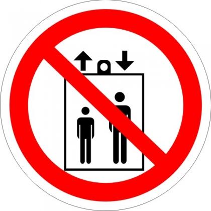 Знак Р34 Запрещается пользоваться лифтом для подъема (спуска) людей